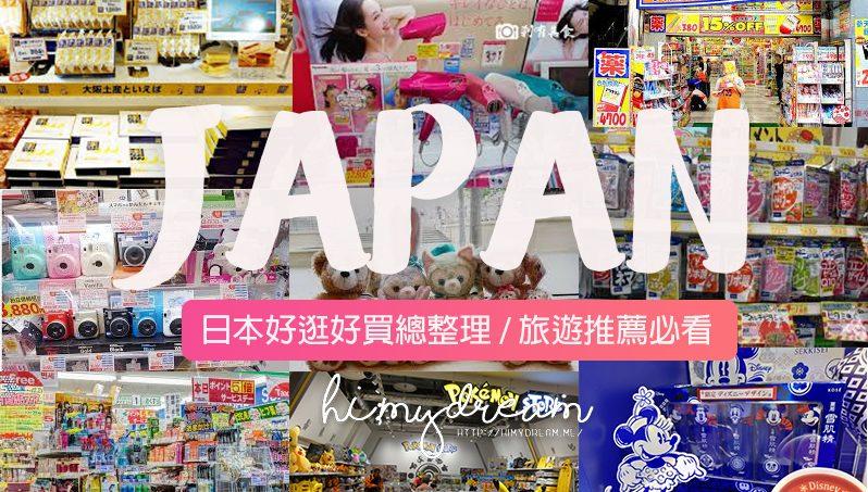 日本逛街藥妝/好買 必看總整理