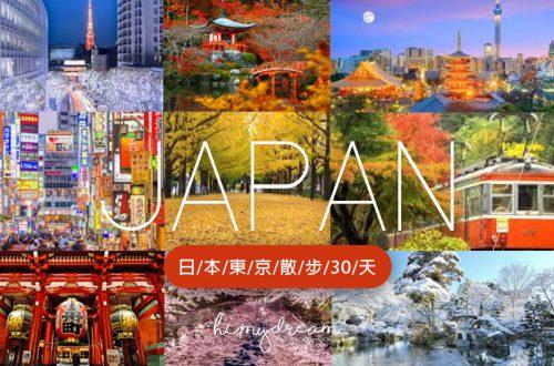 日本東京散步30天