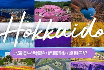 日本北海道旅行